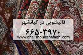 قالیشویی در کیانشهر