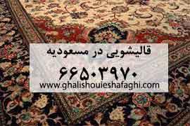 قالیشویی در محله مسعودیه