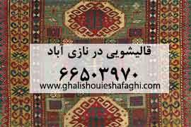 قالیشویی در نازی آباد