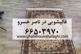 قالیشویی در ناصر خسرو