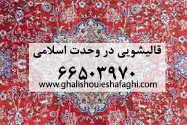 قالیشویی در محله وحدت اسلامی