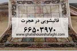 قالیشویی در هجرت