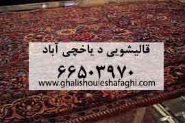 قالیشویی در محله یاخچی آباد