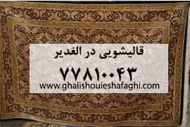 قالیشویی در الغدیر
