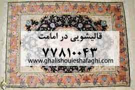 قالیشویی در محله امامت