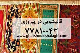 قالیشویی در محله پیروزی