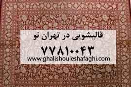 قالیشویی در تهران نو
