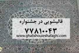 قالیشویی در محله جشنواره