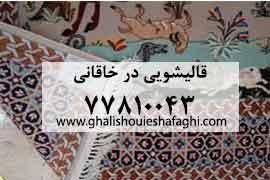 قالیشویی در محله خاقانی