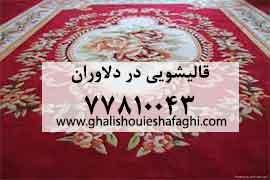 قالیشویی در محله دلاوران