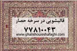 قالیشویی محله سرخه حصار