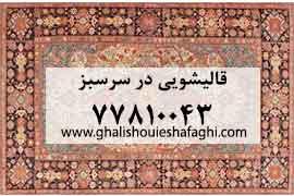 قالیشویی در محله سرسبز