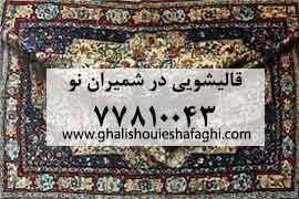 قالیشویی در محله شمیران نو