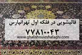 قالیشویی تهرانپارس
