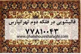 قالیشویی در محله فلکه دوم تهرانپارس