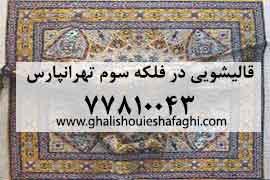 قالیشویی در محله فلکه سوم تهرانپارس