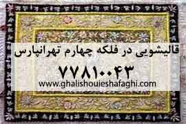 قالیشویی در محله فلکه چهارم تهرانپارس
