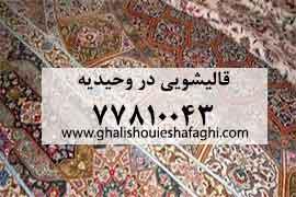 قالیشویی محله وحیدیه