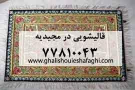 قالیشویی در محله مجیدیه