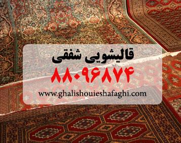 قالیشویی حوالی مرکز تهران