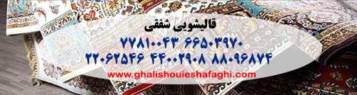 قالیشویی سراسر تهران