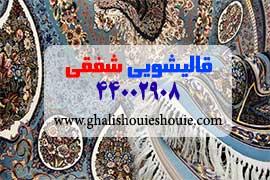 قالیشویی نزدیک غرب تهران