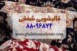 قالیشویی مرکز