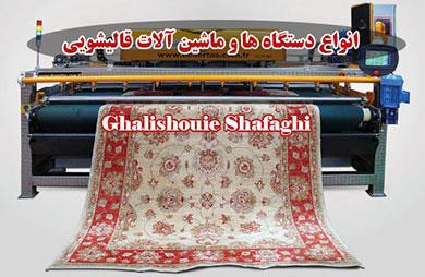 انواع دستگاه قالیشویی