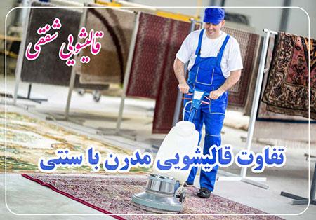 تفاوت قالیشویی مدرن با سنتی